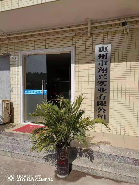 惠州市翔兴实业有限公司,顺利通过ISO9001:2015认证审核