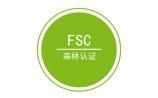 FSC认证培训FSC森林认证的标准