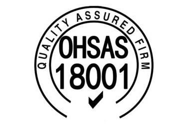 OHSAS 18001  iso体系认证服务