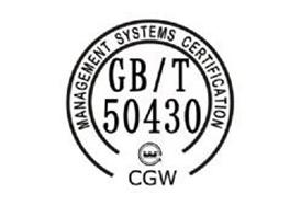 GB/T 50430  iso体系认证怎么做