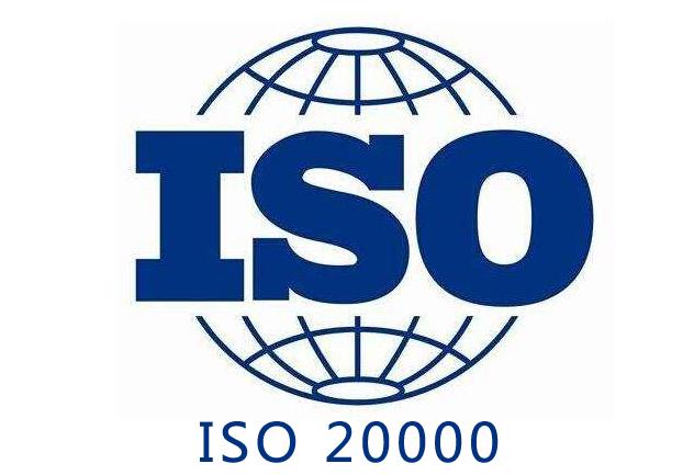 ISO 20000  iso认证体系有哪些