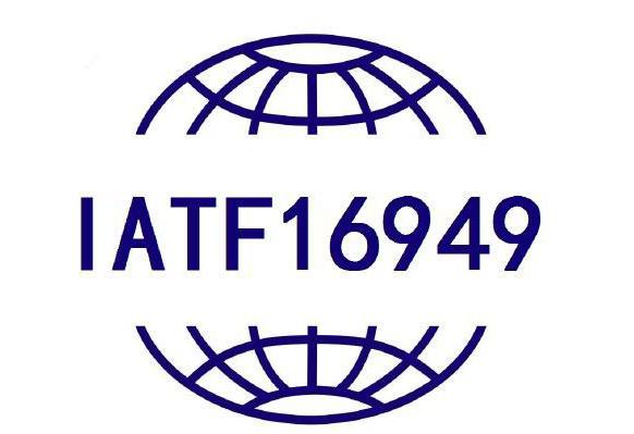 IATF16949:2016  认证辅导