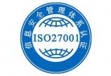广东ISO 27001  iso体系认证价格